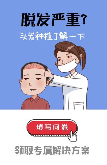 到底植发有没有副作用?